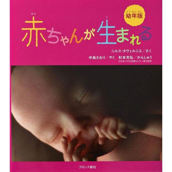 幼年版 赤ちゃんが生まれる [絵本]