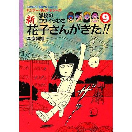 学校のコワイうわさ 新花子さんがきた!!〈9〉(バンブー・キッズ・シリーズ) [新書]