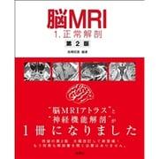 脳MRI 1 [単行本]