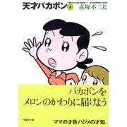 天才バカボン 3(竹書房文庫 T 3) [文庫]