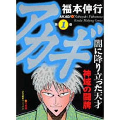 アカギ 1(近代麻雀コミックス) [コミック]