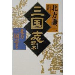 三国志読本―北方三国志〈別巻〉(時代小説文庫) [文庫]