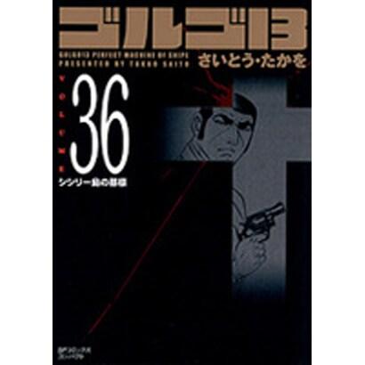 ゴルゴ13 36(SPコミックス) [コミック]