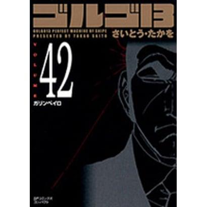 ゴルゴ13 42(SPコミックス) [コミック]