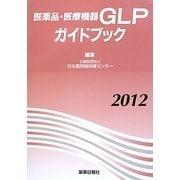 医薬品・医療機器GLPガイドブック〈2012〉 [単行本]