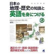 日本の地理・歴史の知識と英語を身につける―日本のことを英語で発信する [単行本]