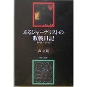 あるジャーナリストの敗戦日記 1945~1946 [単行本]