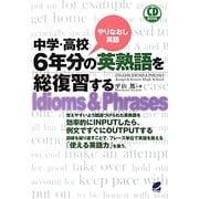 中学・高校6年分の英熟語を総復習する [単行本]