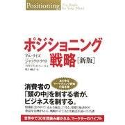 ポジショニング戦略―世界中で30年間読み継がれる、マーケターのバイブル 新版 [単行本]