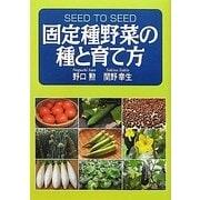 固定種野菜の種と育て方 [単行本]