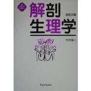 新クイックマスター 解剖生理学 改訂2版 [単行本]