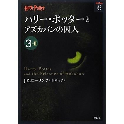 ハリー・ポッターとアズカバンの囚人〈3-2〉(ハリー・ポッター文庫〈6〉) [文庫]