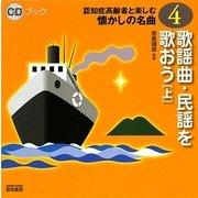 歌謡曲・民謡を歌おう〈上〉(CDブック認知症高齢者と楽しむ懐かしの名曲〈4〉) [単行本]