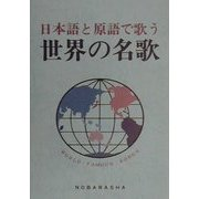日本語と原語で歌う世界の名歌 [単行本]