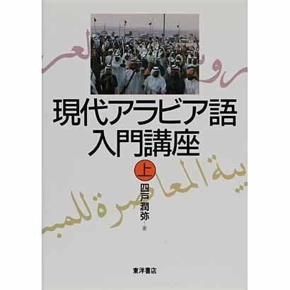 現代アラビア語入門講座〈上〉 [単行本]