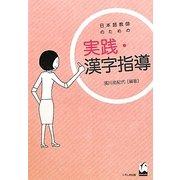 日本語教師のための実践・漢字指導 [単行本]