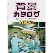背景カタログ〈5〉病院編 [単行本]