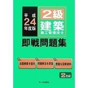 2級建築施工管理技士即戦問題集〈平成24年度〉 [単行本]