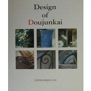 Design of Doujunkai―甦る都市の生活と記憶 同潤会アパートメント写真集 [単行本]