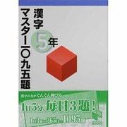 漢字マスター1095題 5年(日能研ブックス) [単行本]