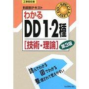 工事担任者科目別テキスト わかるDD1・2種「技術・理論」 第3版 [単行本]
