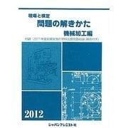 現場と検定 問題の解きかた 機械加工編〈2012年版〉 [単行本]