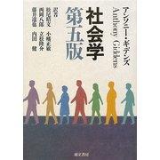 社会学 第5版 [単行本]