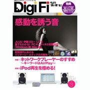 "DigiFi No.3 (2011 AUGUST)-今より""いい音""を(別冊ステレオサウンド) [ムックその他]"