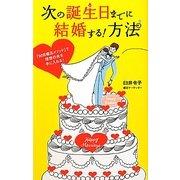 次の誕生日までに結婚する!方法―「90日婚活メソッド」で理想の夫を手に入れる! [単行本]