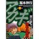 アカギ 24(近代麻雀コミックス) [コミック]