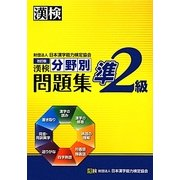 漢検準2級分野別問題集 改訂版 [単行本]