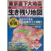 東京直下大地震 生き残り地図―あなたは震度6強を生き抜くことができるか?!23区の倒壊・火災・避難危険度がひと目でわかる [単行本]