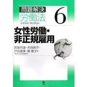 問題解決 労働法〈6〉女性労働・非正規雇用 [単行本]