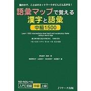 語彙マップで覚える漢字と語彙 中級1500―頭の中で、ことばのネットワークがどんどん広がる! [単行本]