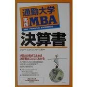 通勤大学実践MBA 決算書(通勤大学文庫) [新書]