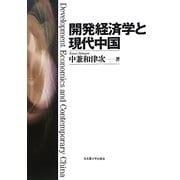 開発経済学と現代中国 [単行本]