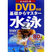 オールカラー版 DVD付き 基礎からマスター 水泳 [全集叢書]
