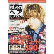 おしゃれヘアカタログ 2012SUMMER-FINEBOYS+PlusHAIR(HINODE FINE MOOK No. 88) [ムックその他]