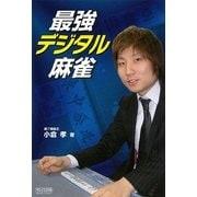 最強デジタル麻雀(マイコミ麻雀BOOKS) [単行本]