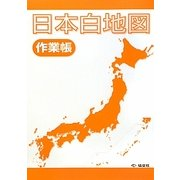 日本白地図作業帳 [全集叢書]