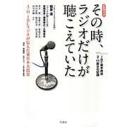その時、ラジオだけが聴こえていた―3.11 IBCラジオが伝えた東日本大震災 [単行本]