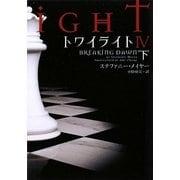 トワイライト4〈下〉(ヴィレッジブックス) [文庫]