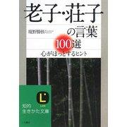 老子・荘子の言葉100選―心がほっとするヒント(知的生きかた文庫) [文庫]