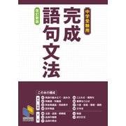 完成語句文法 改訂新版-中学受験用 改定新版 (日能研ブックス) [単行本]