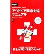 アウトドア緊急対応マニュアル-OUTDOOR POCKET MANUAL(PEAKS BOOKS) [単行本]