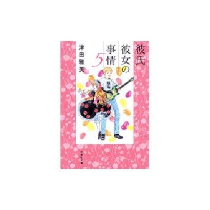 彼氏彼女の事情 第5巻(白泉社文庫 つ 1-6) [文庫]