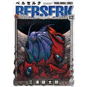 ベルセルク 12(ヤングアニマルコミックス) [コミック]