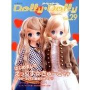 ドーリィ・ドーリィ Vol.29(お人形BOOK) [単行本]