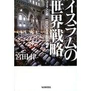 イスラムの世界戦略―コーランと剣 一四〇〇年の拡大の歴史 [単行本]