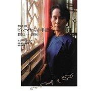 ビルマからの手紙―1995~1996 増補復刻版 [単行本]